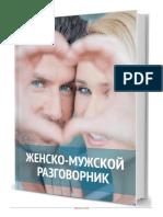 Антон Гломозда - Женско-мужской разговорник - 2017