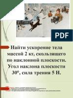 2020-23.10 класс Образец решения задачи