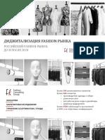 FCG-Российский-Fashion-рынок-до-и-после-2020