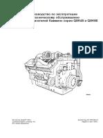 Qsk45 & Qsk60_ru