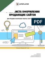 LifePlayer-4-checklista-Salespage