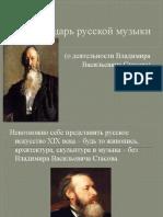 Стасов