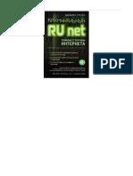 Гросс Ф.С. - Криминальный Runet - 2016