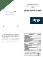 Окунев П.А. - Методика преподавания игры на фортепиано_ Учебная программа-Изд-во ОмГУ (2003)
