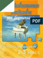 Бондарь И.И. (сост.) - Музыкальная мозаика для фортепиано для музыкальных школ. 2-3 классы-Феникс (2003)