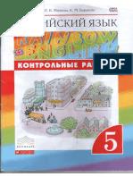 КОНТРОЛЬНЫЕ 5