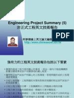 Engineering Project Summary(5)