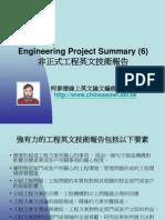 Engineering Project Summary(6)