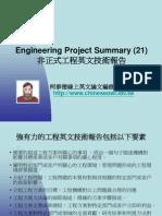 Engineering Project Summary(21)