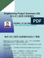 Engineering Project Summary(25)