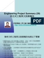 Engineering Project Summary(29)