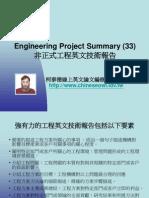 Engineering Project Summary(33)
