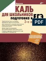 Kashaev S. Pascal Dla Shkolnikov Podgotovka k EGE