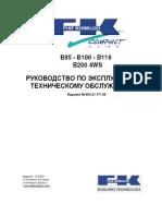 OM RUS Kobelco B95, B100, B110, B200 4WS (1)