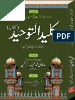 Kaleed Ul Tauheed Urdu