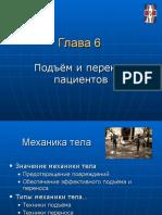 Глава 6 Подъём и перенос Basic russ
