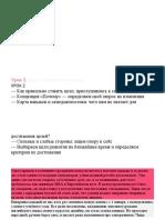 [Boominfo.ru] Урок 2
