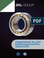 Bearings_for_railway_RUS