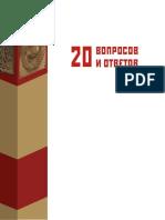 Дюков, Алексей - Пакт Молотова-Риббентропа