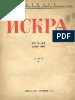 Искра №№ 1-52 (1900-1903). Вып. 4 (№№ 24-30)_1927