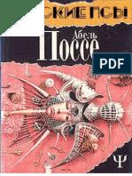 Поссе, Абель - Райские псы