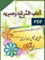 Adaab Al Murshid Wal Mureed (www.sunnijawab.com)