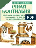 Kireevskiii_-_Dachnaya_koptil'nya._Tehnologiya_kopcheniya_myasa_i_ryby._Blyuda_iz_kopchenyh_produktov