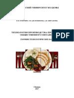 Tehnologia_prod_aliment_publice_Fise_tehnolog_ru_DS