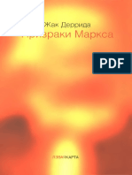 Призраки Маркса