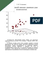 Остапенко Р.И. Многомерный Анализ Данных Для Психологов