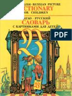 Англо-русский словарь с картинками для детей (1992)