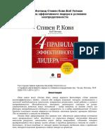 4 Правила Эффективного Лидера в Условиях Неопределенности