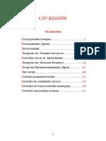 Sluzhebnik v Russkom Perevode