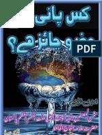 Kis Paani Sy Wuzu Jaiz Hy (www.sunnijawab.com)