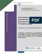 Νέος Οδηγός Διαχείρισης ΑΕΕ (2012 β)