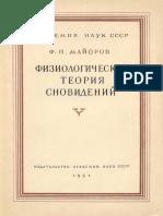 Майоров_Ф_П_Физиологическая_теория_сновидений