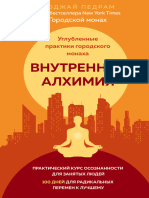 Педрам Шоджай - Внутренняя Алхимия [2019] Путь городского монаха к счастью, здоровью и яркой жизни