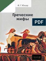 Ф.Г.Юнгер Греческие мифы
