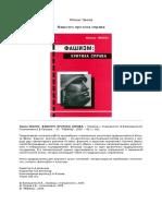 Юлиус Эвола, Фашизм критика справа