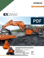 EX2600-6_KS-RU195RUP_RU