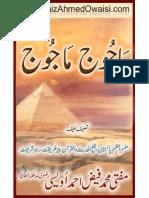 YAJUJ MAJUJ (www.sunnijawab.com)