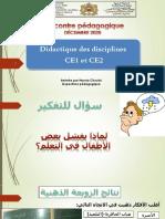 La didactique des disciplines CE1- CE2