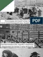 Блокадный Ленинград в фото