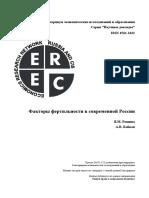 Факторы Фертильности в Современной России