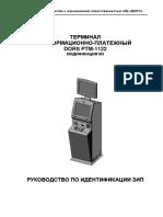 Dors -1122m3 Руководство По Идентификации Зип