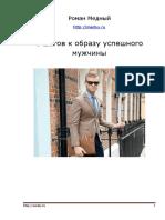 5_shagov_k_obrazu_