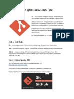 Git и Github для начинающих