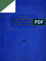 Kitajskaja Pechatnaja Kniga Sunskoj Epokhi.(K.flug)(M.-l.,1959)