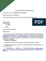 ГОСТ Р 52746-2007 Прицепы и полуприцепы тракторные