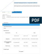 iDirect IQ Desktop+ спутниковый маршрутизатор + лицензи